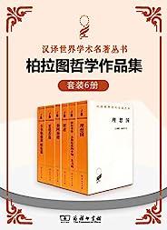 柏拉图哲学作品集(套装6册)(汉译世界学术名著丛书)