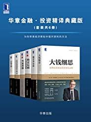 華章金融·投資精譯典藏版(套裝共6冊)為你帶來經濟榮枯中循環獲利的方法