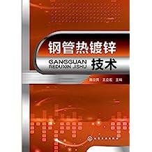 钢管热镀锌技术