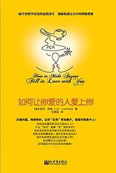 """""""如何让你爱的人爱上你 (青豆书坊•两性心理书系)"""",作者:[莉尔·朗兹(Leil Lowndes), 章鱼, 信宁宁, 毛燕鸿]"""