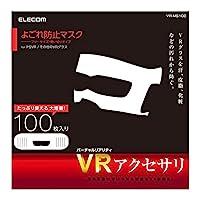 宜丽客 VR护目镜护罩 VR-MS系列VR-MS100 100张装 白色