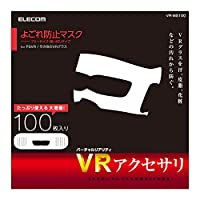 宜麗客 VR護目鏡護罩 VR-MS系列VR-MS100 100張裝 白色