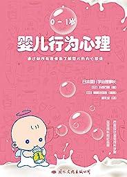 婴儿行为心理 (解密心理学套装 3)