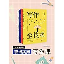 职场实用写作课(涵盖所有实用写作类别,写的简洁、高效、有说服力,职场人必备写作宝典。套装4册)