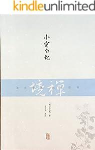 小窗自纪[禅境丛书]