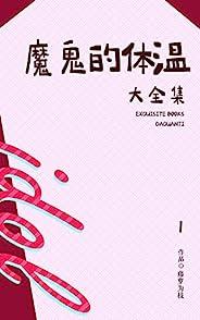 魔鬼的体温(1)【晋江知名签约作者藤萝为枝作品,青梅竹马互宠日常文。从四岁到婚纱,正能量文】