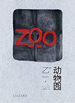 """""""动物园(ZOO!黑乙一的经典代表作,惊悚却洁净的字句,温暖与寒意同时交缠,令人安心却更愁怅)"""",作者:[乙一]"""