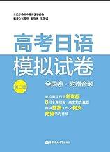 高考日语模拟试卷(全国卷.第二版.附赠音频)