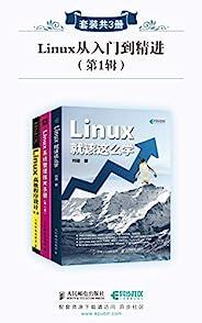 Linux从入门到精进(第1辑)(套装共3册)