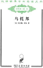 乌托邦 (汉译世界学术名著丛书)