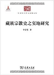 藏族宗教史之实施研究(中华现代名著丛书) (中华现代学术名著丛书·第六辑)