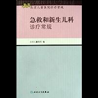 急救和新生儿科诊疗常规 (北京儿童医院诊疗常规)