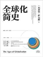 """全球化简史(理解全球化不可或缺的绝佳之作!世界著名经济学家、""""休克疗法之父""""——杰弗里·萨克斯重磅新作!中国复关及入世首席谈判代表龙永图作序推荐!)"""