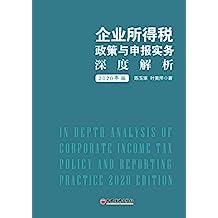 企业所得税政策与申报实务深度解析(2020年版)
