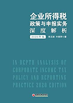 """""""企业所得税政策与申报实务深度解析(2020年版)"""",作者:[陈玉琢, 叶美萍]"""