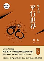 罪全书.5(十宗罪蜘蛛代表作,百万畅销收藏版!)