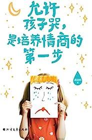 允许孩子哭,是培养情商的第一步 (50万父母关注的涵涵妈手把手教你搞定亲子关系 11)