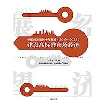 中国经济增长十年展望(2019—2028):建设高标准市场经济(官方智库预测)