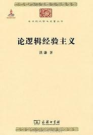 论逻辑经验主义 (中华现代学术名著丛书)