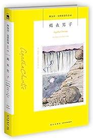 """褐衣男子(幽默和古典的浪漫,加上阿加莎的博学,让冒险小说都是""""女王级别""""的!)"""