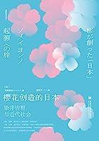 樱花创造的日本:染井吉野与近代社会【一种出于观赏目的培育的克隆樱花,如何与近代日本相互影响】 (方寸系列·樱花书馆)