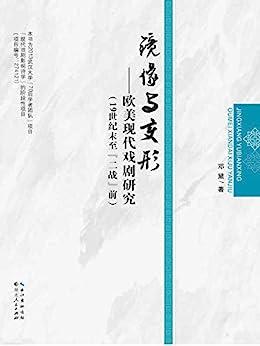 """""""镜像与变形:欧美现代戏曲研究(19世纪末""""二战""""前)"""",作者:[邓黛]"""