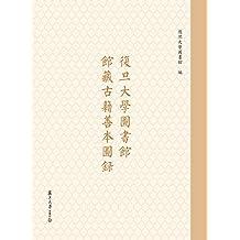 复旦大学图书馆馆藏古籍善本图录
