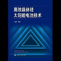 高效晶体硅太阳能电池技术