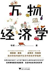 萬物經濟學(生活趣事解釋經濟學原理,教你如何避開生活中的經濟學陷阱)