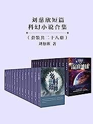 刘慈欣经典短篇合集28册(精选刘慈欣短篇畅销作品,包含电影《流浪地球》原著,《疯狂的外星人》故事来源,当代青年必读科幻作品!)