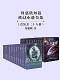 刘慈欣经典短篇合集28册!【包含影视《流浪地球》原著,电影《疯狂的外星人》故事来源,当代青年科幻必读!】