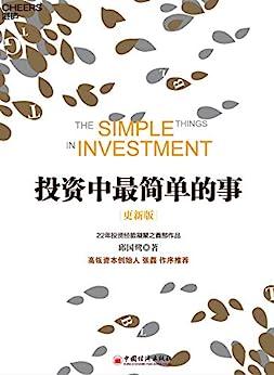"""""""投资中最简单的事(更新版)(投资本身是一件很复杂的事,我们是否可以化繁为简、直接追问什么才是投资的本质?)"""",作者:[邱国鹭]"""