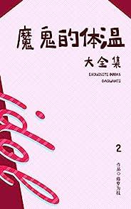 魔鬼的体温(2)【晋江知名签约作者藤萝为枝作品,青梅竹马互宠日常文。从四岁到婚纱,正能量文】