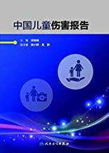 中国儿童伤害报告