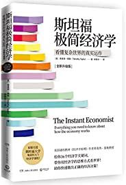斯坦福极简经济学(2020新版)(斯坦福大学入门经济学课,带你看懂复杂世界的真实运作!)