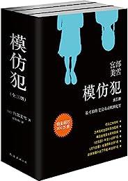 模仿犯(全3册,没有相当智慧的人犯不出完美的罪行:真正完美的犯罪,必须以纯粹的恶为基础。获日本六项文学大奖,蔡康永盛赞!) (宫部美雪系列作品)