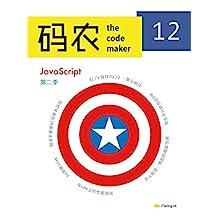 码农·JavaScript第二季(总第12期)