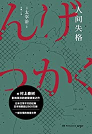 人間失格(對村上春樹影響至深的絕望凄美之作,日文版銷量超過600萬冊,一部永恒的青春文學)