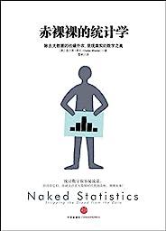 赤裸裸的統計學:除去大數據的枯燥外衣,呈現真實的數字之美