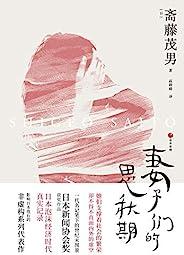日本世相系列:妻子们的思秋期(日本泡沫经济时代的真实记录,她们支撑着社会的繁荣,却不得不直面内外的虚空。樊登推荐。)