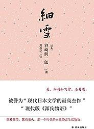 """细雪(唯美主义大师巅峰代表作,被誉为""""现代版《源氏物语》"""")"""
