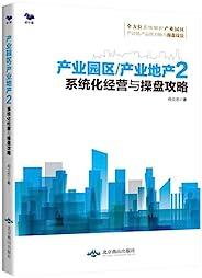 产业园区/产业地产2:系统化经营与操盘攻略