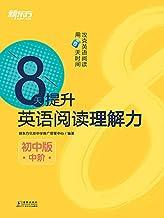 8天提升英语阅读理解力:初中版.中阶