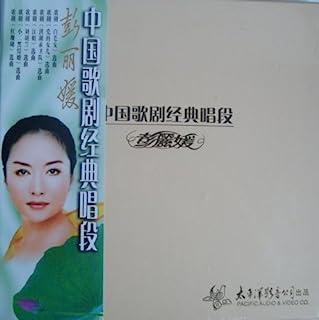 彭丽媛:中国歌剧经典唱段(2CD+2VCD)