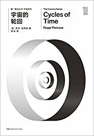 第一推动丛书·宇宙系列:宇宙的轮回(新版)(豆瓣8.0!2020年诺贝尔物理学奖得主 罗杰·彭罗斯作品!过去为什么不同?彭罗斯提出宇宙起源的最新理论——共形循环宇宙学)