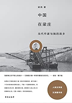 """""""中国在梁庄"""",作者:[梁鸿]"""