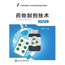 药物制剂技术(中职阶段)