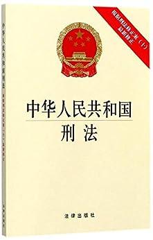 """""""中华人民共和国刑法(根据刑法修正案(十)最新修正)"""",作者:[法律出版社]"""