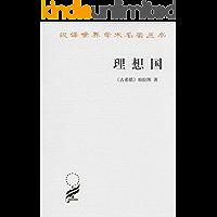 理想国 (汉译世界学术名著丛书)