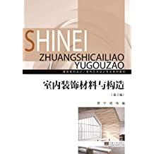 室内装饰材料与构造(第2版)
